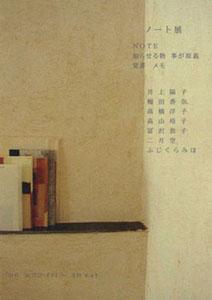 exhi2006kosumi.jpg